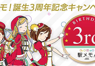 駅メモ!誕生3周年! | 駅メモ! - ステーションメモリーズ!- 公式サイト