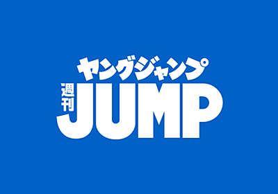 週刊ヤングジャンプ公式サイト