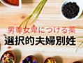 男尊女卑につける薬「選択的夫婦別姓」|nana|note