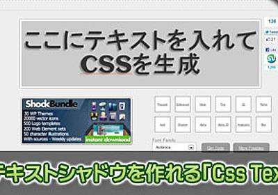 CSSのテキストシャドウをカンタンにかけられる「Css Text Shadow」 - WEBマーケティング ブログ