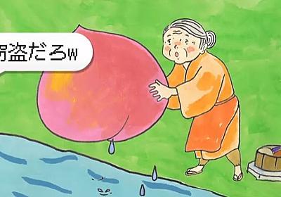 桃を拾ったおばあさんに「窃盗だろ」「桃の気持ちを考えたことがあるのか」 SNSの炎上を強烈に風刺したCMが秀逸 - ねとらぼ