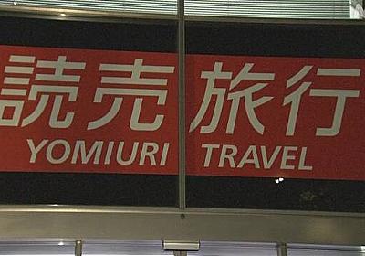 読売旅行 北海道ツアー参加者と乗務員計12人 新型コロナに感染 | 新型コロナ 国内感染者数 | NHKニュース