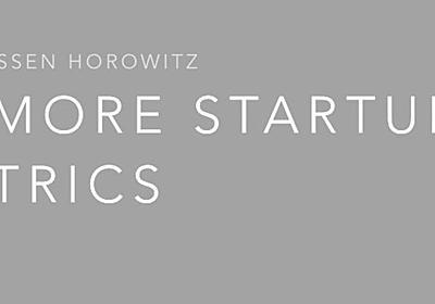 新たな16のスタートアップ分析指標 |Andreessen Horowitz ( 前半 )|Kazsa Tamai|note