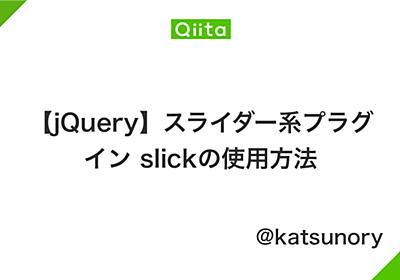 【jQuery】スライダー系プラグイン slickの使用方法 - Qiita