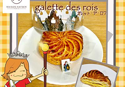 スイーツひとり部長🍫 47: 日本のガレット・デ・ロワを食べてみた! の巻 - Mon chouchou