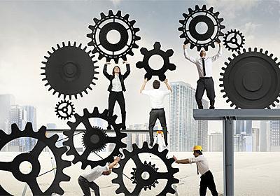 「管理ゼロで成果なんか上がるわけがない!」と信じ切っている人へ (1/3) - ITmedia ビジネスオンライン