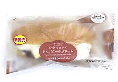 【ローソン:あんバター生クリーム】おやつコッペ新作!早速実食レビュー!! - 甘党犬のお菓子小屋!!