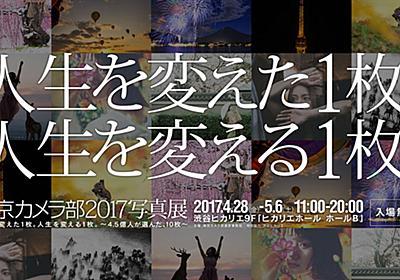 東京カメラ部2017写真展トークステージ:エプソン販売 小澤貴也氏(プロフェッショナルアートプリンター)「あなたの写真を深める、モノクロプリントの魅力と制作のコツ」