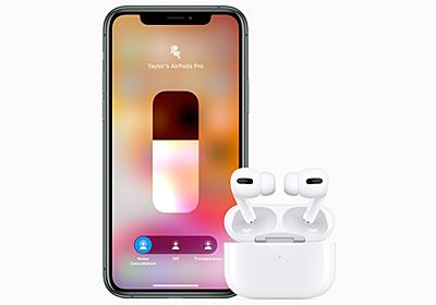 速報:アップルAirPods Pro発表。ノイズキャンセルと遮音チップ採用、2万7800円で10月30日発売 - Engadget 日本版