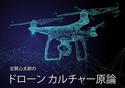 Vol.12 ドローンとスケートボードの類似性 [古賀心太郎のドローンカルチャー原論]   DRONE