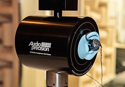 【PR】オーディオの性能はどうやって計測する? 世界標準の計測器Audio Precision - AV Watch