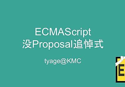ECMAScript没proposal追悼式