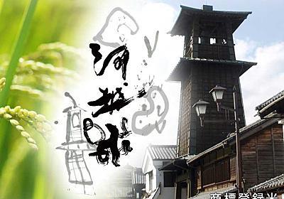 川越の河越米はこれからふるさと納税に参加いたします。 - 川越の五ツ星お米マイスターのいる米屋 小江戸市場カネヒロの日記