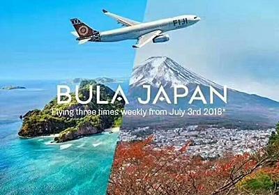 祝☆直行便再開♪「フィジー⇔日本」|フィジーって、どこだよ。byジュエミのブログ