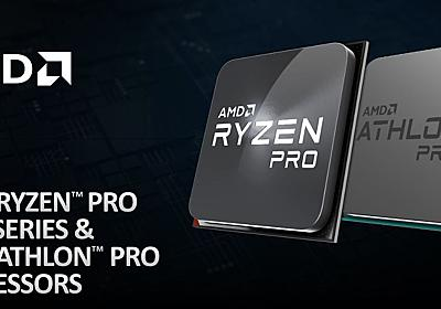 AMDがビジネス向けのZen 2コア採用「Ryzen PRO 3000」を投入――「Zen+」コアのAPUも - ITmedia PC USER