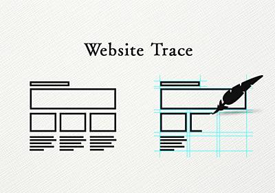 ウェブデザインの勉強に!サイトのトレースを爆速化するツール5選 | 東京上野のWeb制作会社LIG