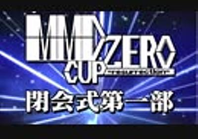 MMD杯ZERO 閉会式 第一部(ゲスト選考作品発表) - ニコニコ動画