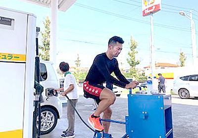 台風15号の影響が続く千葉 競輪選手が足こぎ式の給油機で作業手助け - ライブドアニュース
