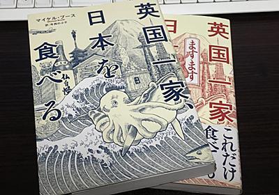 日本人より日本を喰っている!!!(英国一家日本を食べる/マイケル・ブース)  - 徹夜本と映画で現実逃避!