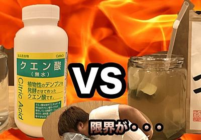 【閲覧注意】辛酸VS苦汁 本当に辛いのはどっちだ!750mlがぶ飲み1本勝負|がねりん|note