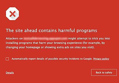 Google、Safe Browsingの不正プログラム防止機能を拡充 - ITmedia エンタープライズ