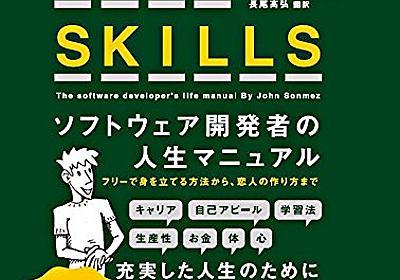 プログラマ向けに書かれた「Soft Skills」という本がすごいという話 - サンフランシスコではたらくソフトウェアエンジニア - higepon blog