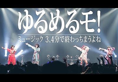 ゆるめるモ!(You'll Melt More!)『ミュージック 3、4分で終わっちまうよね』(Live Music Video)