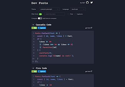 プログラミング向けの様々なフォントを、実際にコードを書いて試せる・「Dev Fonts」 | かちびと.net