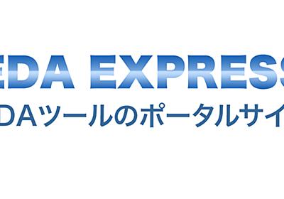 ルネサスがRX/SHなど半導体IPライセンスの拡販を開始、第一弾として40種以上を提供|EDA EXPRESS