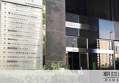 電通設立の法人、競争なく9割受託 経産省の補助金事業 [経産省の民間委託]:朝日新聞デジタル