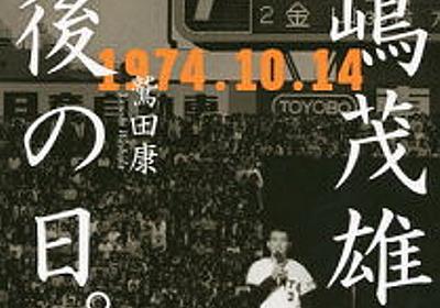 【書評】長嶋茂雄 1974.10.14 最後の日 - 本が友達の大人の読書感想文