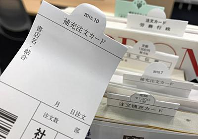 消え始めた短冊状伝票 1年で20社が廃止、出版不況で