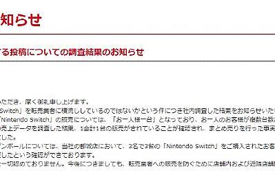 ベスト電器、店舗での「Nintendo Switch」転売関与疑惑について調査結果を発表 - ねとらぼ