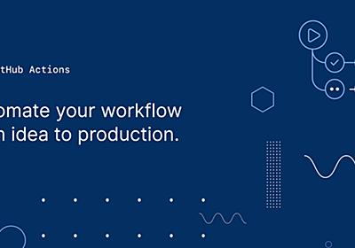 新 GitHub Actions 入門 - 生産性向上ブログ