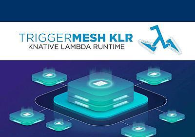 AWS Lambda互換環境をKubernetes上で実現する「Knative Lambda Runtime」オープンソースで公開 - Publickey