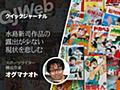 『水曜日のダウンタウン』でも扱えなかった。水島新司作品の露出が少ない現状を悲しむ - QJWeb クイックジャパンウェブ
