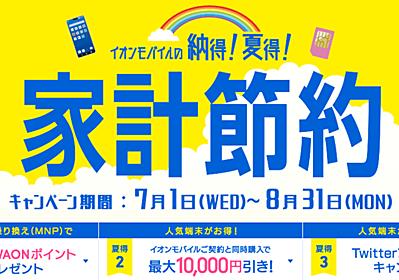 イオンモバイル、WAONポイントプレゼントやOPPO Reno Aが1万円引のキャンペーン開始   phablet.jp (ファブレット.jp)