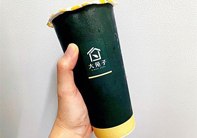 【台湾】グァバを使ったさっぱり系ドリンク!大苑子の芭樂檸檬 - ふんわり台湾