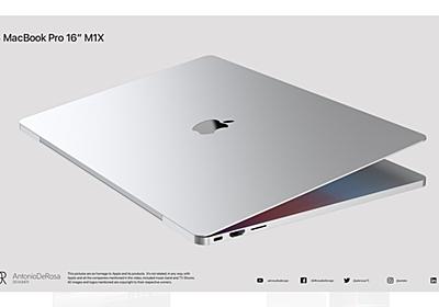 ミニLED搭載の新型MacBook Proは9月〜11月に発表へ:Bloomberg - こぼねみ