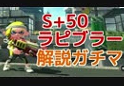 【Splatoon2】S+50ラピブラーの解説ガチマッチ Part1