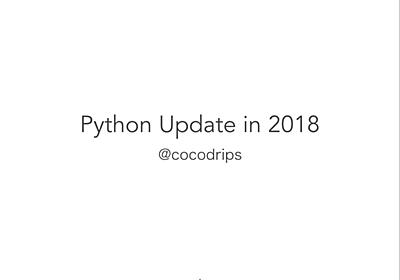 最近追加されたPythonの便利機能とこれからのPython in #ll2018jp - ぴよぴよ.py