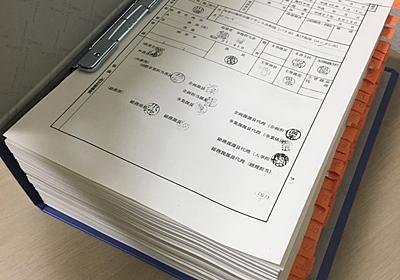 東京都と舛添要一氏がひた隠しにした「黒塗り資料」がついに一部公開!海外出張予算、その驚愕の内容とは… | 東京都議会議員 おときた駿 公式サイト