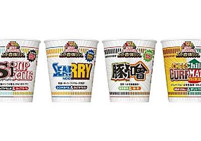 「カップヌードル スーパー合体」シリーズ4品 (9月13日発売)   日清食品グループ