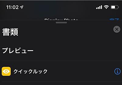 iOS ショートカットで画像プレビューをする - Re:cohalz