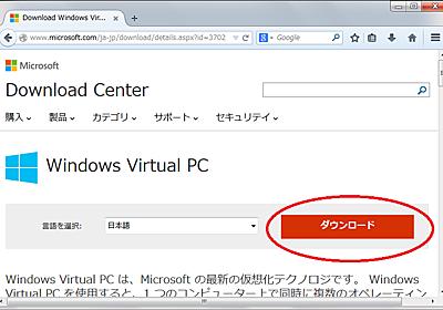 仮想化ソフトウェア Microsoft Virtual PC の使い方