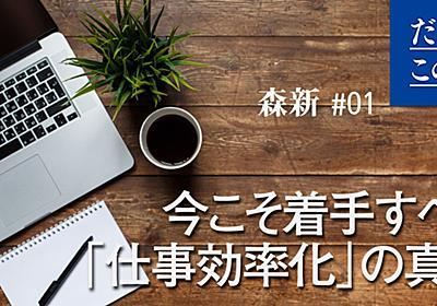 オフィスワーカー全員が「脱マウス」すれば、日本の生産性は急上昇する | だから、この本。 | ダイヤモンド・オンライン