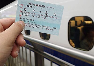 東京から品川まで新幹線で行ってみた :: デイリーポータルZ