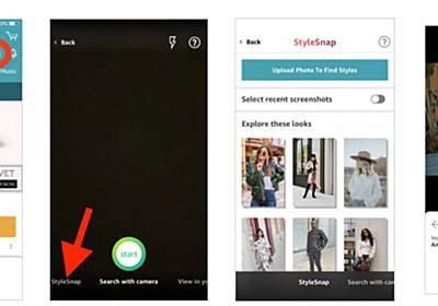 Amazon、気になる服の写真から類似する服を検索・購入できる「StyleSnap」機能を公式アプリに追加へ - ITmedia NEWS