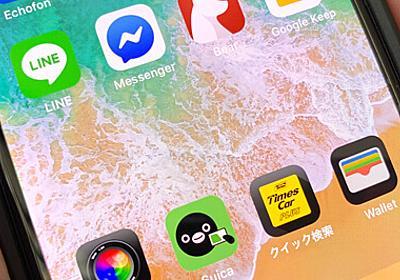 【iOS 12対応】透明アイコンでiPhoneのホーム画面をカスタマイズする方法 | カミアプ | AppleのニュースやIT系の情報をお届け