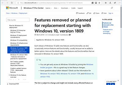 Microsoft、「Windows 10 October 2018 Update」で削除・開発終了となる機能を案内 - 窓の杜